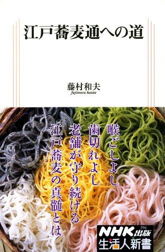 江戸蕎麦通への道 (生活人新書)