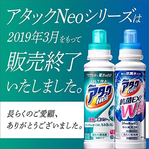 『【大容量】アタックNeo 洗濯洗剤 濃縮液体 抗菌EX Wパワー 本体 610g』の5枚目の画像