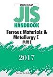 英訳JISハンドブック 鉄鋼I 2017