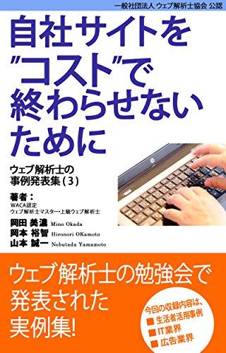 自社サイトをコストで終わらせないために ウェブ解析士の事例発表集(3)