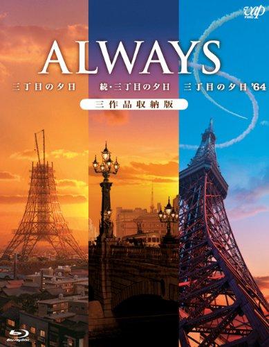ALWAYS三丁目の夕日/続・三丁目の夕日/三丁目の夕日'64 三作品収納版(Blu-ray)