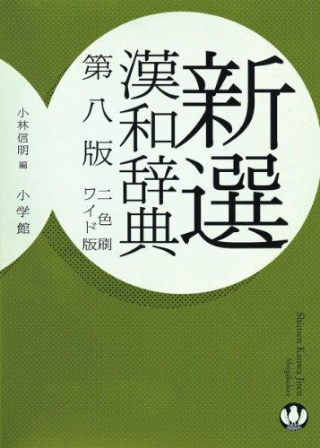 新選漢和辞典 第八版 [ワイド版]