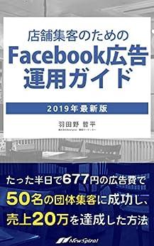 [羽田野 哲平]の店舗集客のための Facebook広告運用ガイド 【2019年最新版】: たった半日で677円の広告費で50名の団体集客に成功し、売上20万を達成した方法