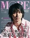MORE(モア) 付録なし版 2020年3月号 表紙:山﨑賢人 (MORE増刊)