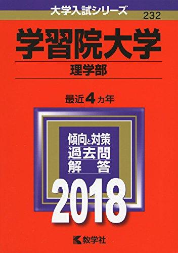 学習院大学(理学部) (2018年版大学入試シリーズ)