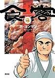 食客(3) (KCデラックス)
