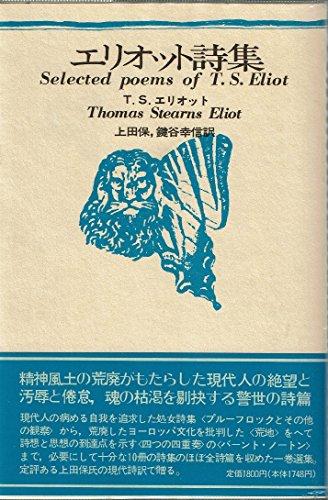 エリオット詩集 (海外詩シリーズ)の詳細を見る