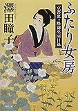 ふたり女房: 京都鷹ヶ峰御薬園日録 (徳間時代小説文庫) 画像