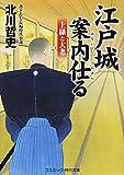 江戸城案内仕る―上様と大老 (コスミック・時代文庫)