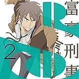 富豪刑事 Balance:UNLIMITED 2(完全生産限定版) [DVD]