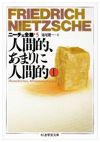 ニーチェ全集〈5〉人間的、あまりに人間的 1 (ちくま学芸文庫)の詳細を見る