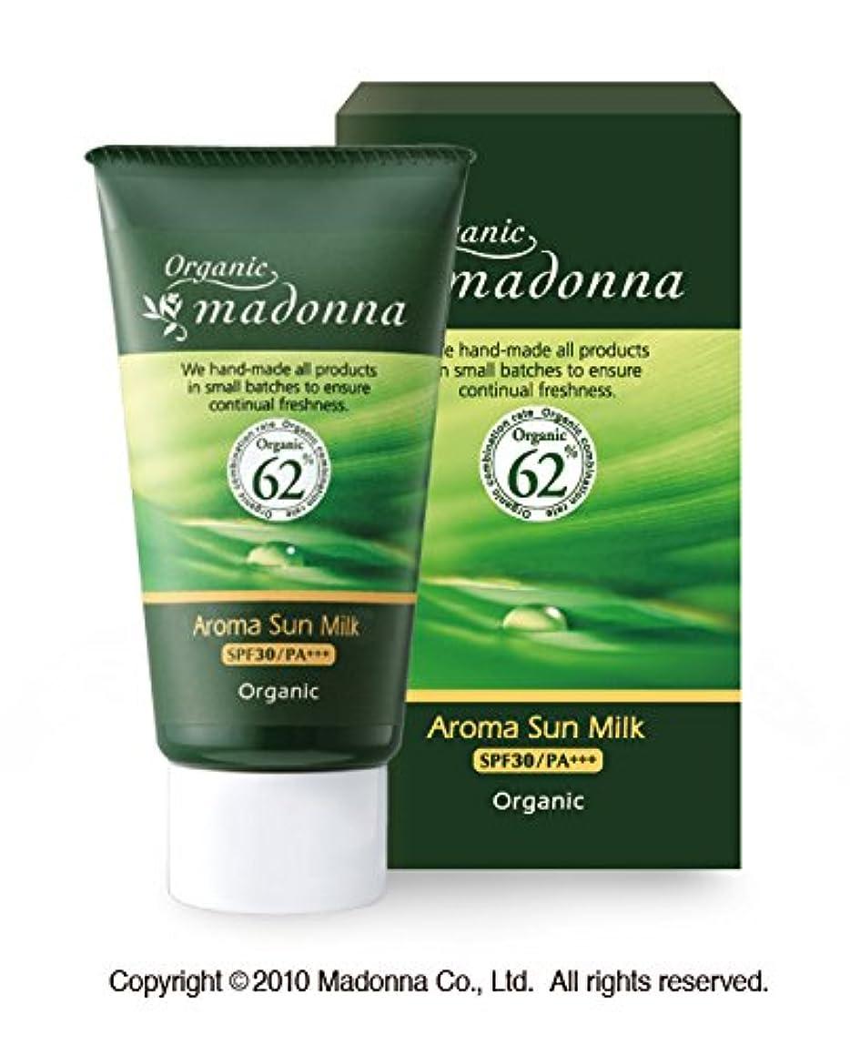病者増加する栄光のオーガニックマドンナ アロマサンミルク45g(SPF30/PA+++)<オーガニック62%配合>