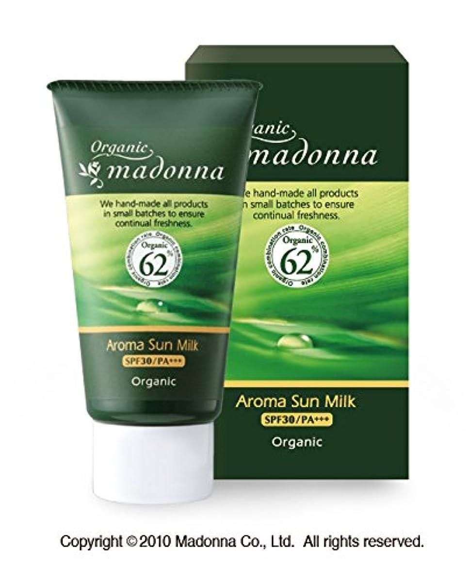 ドリンク手伝う委任するオーガニックマドンナ アロマサンミルク45g(SPF30/PA+++)<オーガニック62%配合>