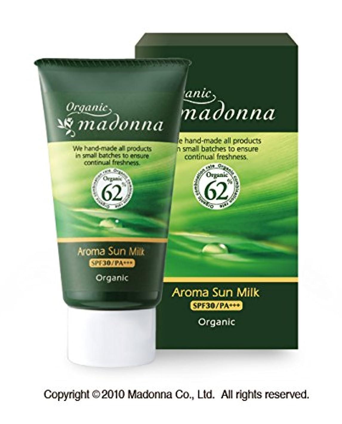 ドレス姿を消す入場オーガニックマドンナ アロマサンミルク45g(SPF30/PA+++)<オーガニック62%配合>