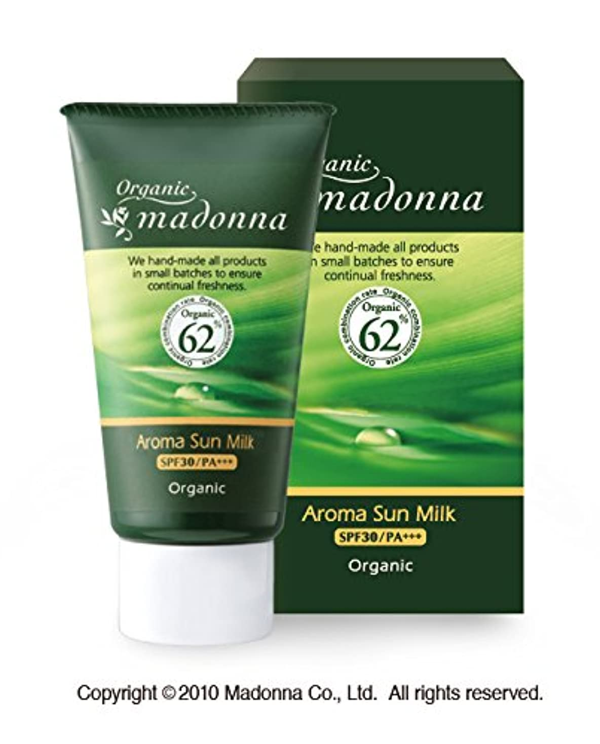 横たわる端末振動するオーガニックマドンナ アロマサンミルク45g(SPF30/PA+++)<オーガニック62%配合>