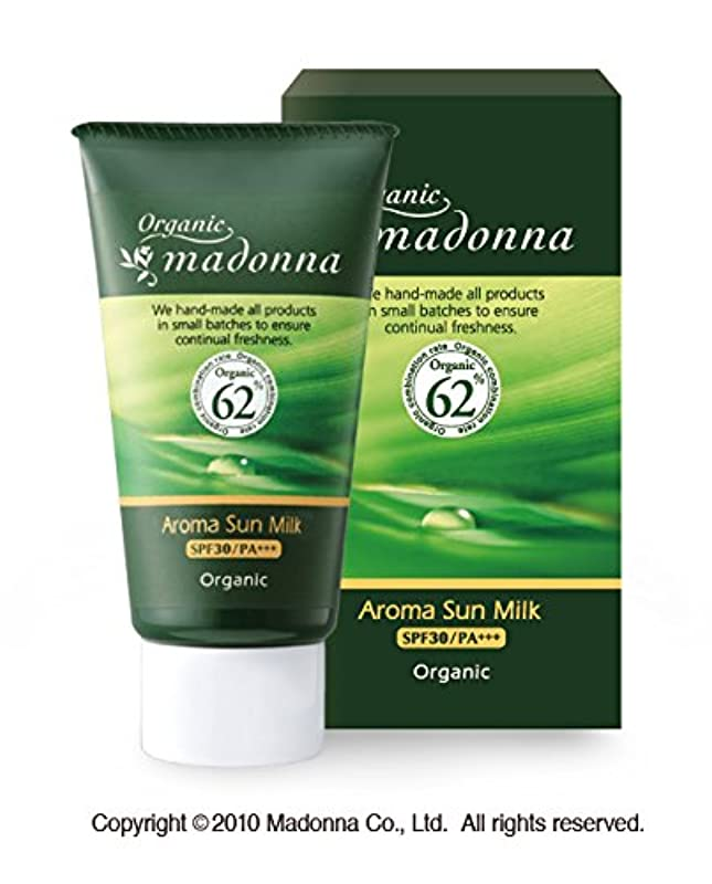 聴衆矩形暖かくオーガニックマドンナ アロマサンミルク45g(SPF30/PA+++)<オーガニック62%配合>