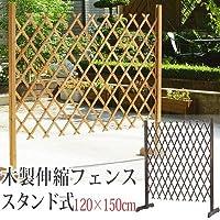 伸縮木製フェンス スタンド式 120×150cm 焼磨