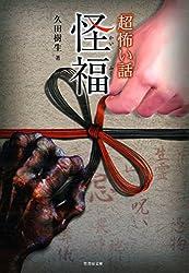 「超」怖い話 怪福 「超」怖い話シリーズ (竹書房文庫)