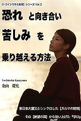 恐れと向き合い、苦しみを乗り越える方法: 【左脳系スピリチュアル文庫】東日本大震災とシンクロした【カルマの燃焼】その【絶望の淵】から拾い上げた『学び』 1コインで学ぶ真理