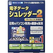 電子データシュレッダー2 1ライセンス(永続版)