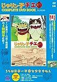 「じゃりン子チエ COMPLETE DVD BOOK」vol.4 (<DVD>)