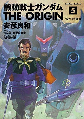 機動戦士ガンダム THE ORIGIN(5)