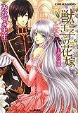 獣王子の花嫁―王都への帰還 (コバルト文庫)