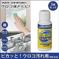 洗面所・浴室等の鏡・ガラスのウロコおとしにピカッとウロコ汚れ用 70g FIN-616 ×3本セット