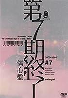 第7期終了 (傷心盤) [DVD](在庫あり。)