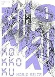 刻刻 / 堀尾 省太 のシリーズ情報を見る
