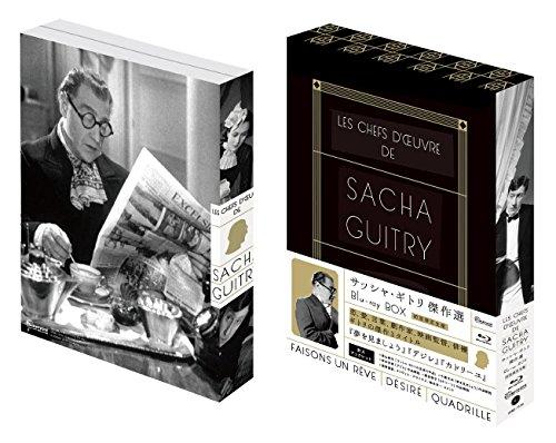 サッシャ・ギトリ 傑作選 Blu-ray BOX(初回限定生産)の詳細を見る