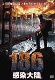 186 感染大陸 [DVD]
