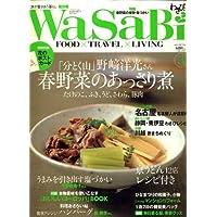 WaSaBi (和沙美) 2007年 03月号 [雑誌]