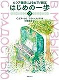 ロシア奏法によるピアノ教本 はじめの一歩 2