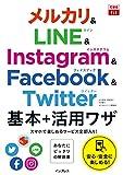 できるfit メルカリ&LINE&Instagram&Facebook&Twitter 基本+活用ワザ できるシリーズ