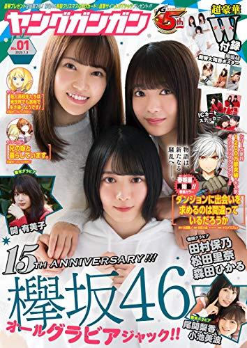 デジタル版ヤングガンガン 2020 No.01 [雑誌]