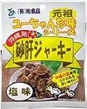 祐食品 砂肝 ジャーキー 塩味 13g×10袋