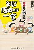 年収150万円一家 / 森川弘子 のシリーズ情報を見る