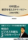 中田敦の経営を変えるテクノロジー 2014年版(日経BP Next ICT選書)