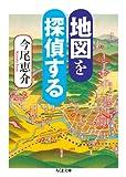 地図を探偵する (ちくま文庫)