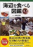 海辺を食べる図鑑 (獲って食べる)