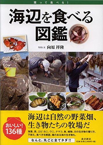 海辺を食べる図鑑 (獲って食べる)の詳細を見る