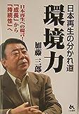 環境力―日本再生の分かれ道 日本再生への提言!「成長」から「持続性」へ
