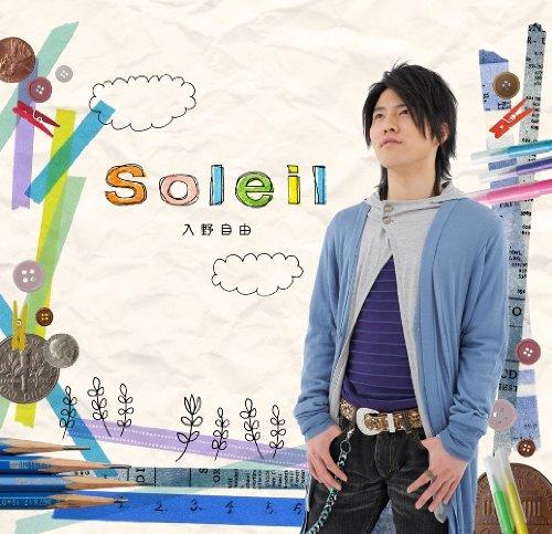 Soleil 豪華盤(DVD付) / 入野自由