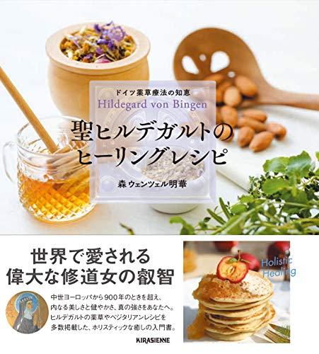 ドイツ薬草療法の知恵  聖ヒルデガルトのヒーリングレシピ (veggy Books)