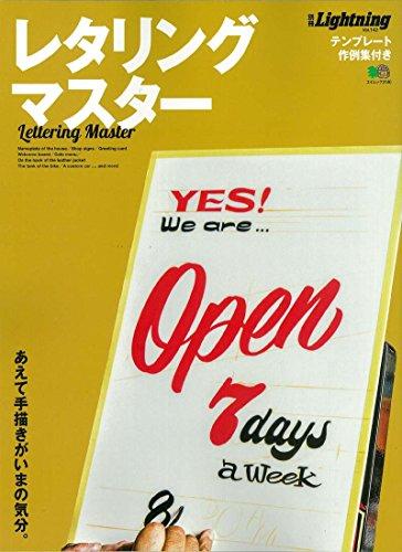 別冊Lightning Vol.142 レタリングマスター (エイムック 3140 別冊Lightning vol. 142)