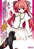 精霊使いの剣舞 1 (MFコミックス アライブシリーズ)