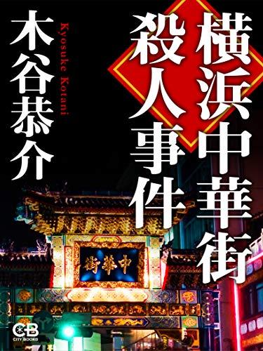横浜中華街殺人事件