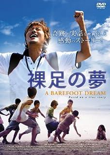 裸足の夢 A Barefoot Dream