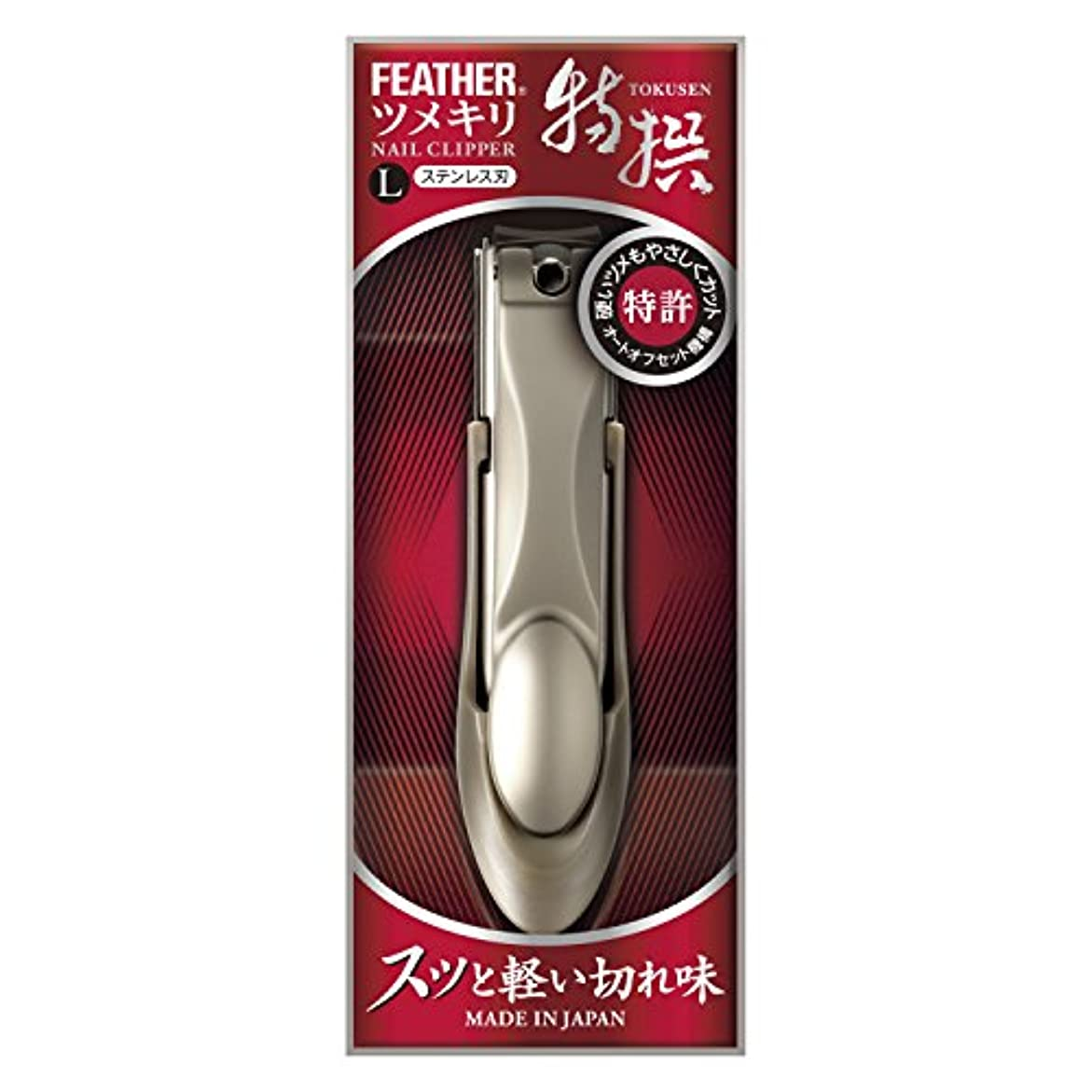 サービス眉展示会フェザー 特撰ツメキリ L